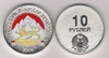 South Ossetia 10 Roubles 2005